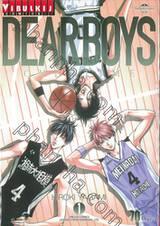 DEAR BOYS OVER TIME เล่ม 01