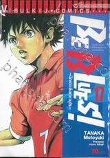 BE BLUES! ~นักเตะเลือดซามูไร~ เล่ม 17