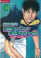 Baby Steps เบบี้ สเต็ป เล่ม 34