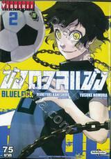 ขังดวลแข้ง BLUELOCK เล่ม 02