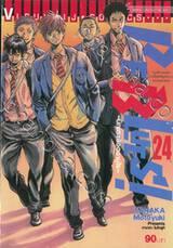BE BLUES! ~นักเตะเลือดซามูไร~ เล่ม 24