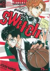 SWITCH คู่ซ่าบ้ายัดห่วง เล่ม 04 - โรงเรียนฮิบะยาม่าที่น่าเกรงขาม
