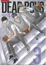 DEAR BOYS ACT4 เล่ม 03