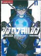 ขังดวลแข้ง BLUELOCK เล่ม 11