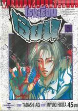 โรงเรียนเฮี้ยน เล่ม 01 - 05 (จบ)
