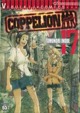 COPPELION สามนางฟ้า ผ่าโลกนิวเคลียร์ เล่ม 17