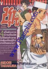 ชุน คนเล็กอัจฉริยะ - SHUN เล่ม 4