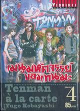 เมนูมหัศจรรย์ของเทนมะ Tenman à la carte เล่ม 04 (เล่มจบ)