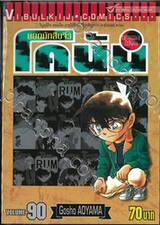 ยอดนักสืบจิ๋ว โคนัน - Detective Conan เล่ม 90