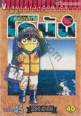 ยอดนักสืบจิ๋ว โคนัน - Detective Conan เล่ม 45