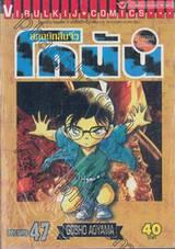 ยอดนักสืบจิ๋ว โคนัน - Detective Conan เล่ม 47