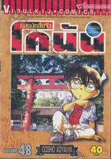 ยอดนักสืบจิ๋ว โคนัน - Detective Conan เล่ม 48