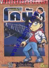 ยอดนักสืบจิ๋ว โคนัน - Detective Conan เล่ม 53
