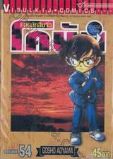 ยอดนักสืบจิ๋ว โคนัน - Detective Conan เล่ม 54