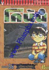 ยอดนักสืบจิ๋ว โคนัน - Detective Conan เล่ม 56
