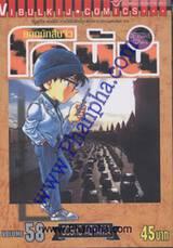 ยอดนักสืบจิ๋ว โคนัน - Detective Conan เล่ม 58