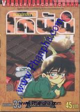 ยอดนักสืบจิ๋ว โคนัน - Detective Conan เล่ม 33