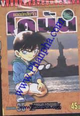 ยอดนักสืบจิ๋ว โคนัน - Detective Conan เล่ม 35
