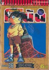 ยอดนักสืบจิ๋ว โคนัน - Detective Conan เล่ม 36