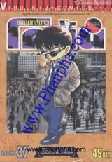 ยอดนักสืบจิ๋ว โคนัน - Detective Conan เล่ม 37
