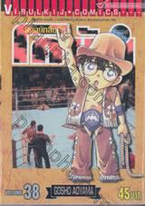 ยอดนักสืบจิ๋ว โคนัน - Detective Conan เล่ม 38