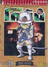 ยอดนักสืบจิ๋ว โคนัน - Detective Conan เล่ม 39
