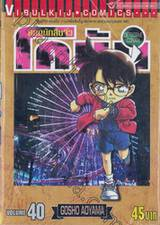 ยอดนักสืบจิ๋ว โคนัน - Detective Conan เล่ม 40