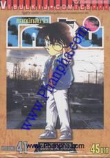 ยอดนักสืบจิ๋ว โคนัน - Detective Conan เล่ม 41