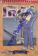 ยอดนักสืบจิ๋ว โคนัน - Detective Conan เล่ม 42