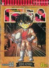 ยอดนักสืบจิ๋ว โคนัน - Detective Conan เล่ม 44