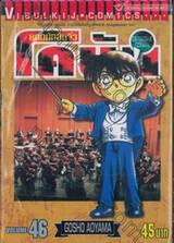 ยอดนักสืบจิ๋ว โคนัน - Detective Conan เล่ม 46