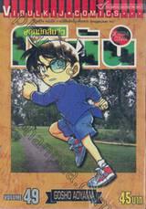 ยอดนักสืบจิ๋ว โคนัน - Detective Conan เล่ม 49