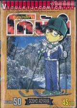 ยอดนักสืบจิ๋ว โคนัน - Detective Conan เล่ม 50