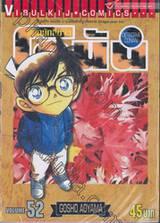 ยอดนักสืบจิ๋ว โคนัน - Detective Conan เล่ม 52