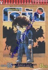 ยอดนักสืบจิ๋ว โคนัน - Detective Conan เล่ม 59