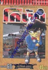 ยอดนักสืบจิ๋ว โคนัน - Detective Conan เล่ม 60
