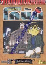ยอดนักสืบจิ๋ว โคนัน - Detective Conan เล่ม 61