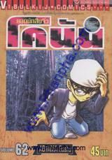 ยอดนักสืบจิ๋ว โคนัน - Detective Conan เล่ม 62