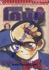 Detective Conan – โคนัน ภาคพิเศษ เล่ม 16