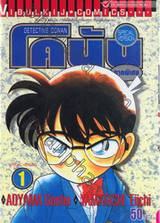 Detective Conan – โคนัน ภาคพิเศษ เล่ม 01