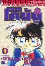 Detective Conan – โคนัน ภาคพิเศษ เล่ม 04
