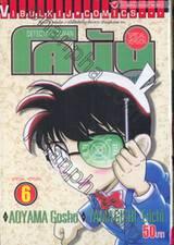Detective Conan – โคนัน ภาคพิเศษ เล่ม 06