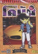 ยอดนักสืบจิ๋ว โคนัน - Detective Conan เล่ม 63