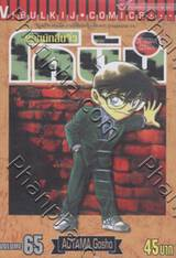ยอดนักสืบจิ๋ว โคนัน - Detective Conan เล่ม 65