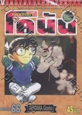 ยอดนักสืบจิ๋ว โคนัน - Detective Conan เล่ม 66