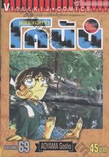 ยอดนักสืบจิ๋ว โคนัน - Detective Conan เล่ม 69