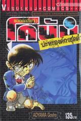 ยอดนักสืบจิ๋ว โคนัน - Detective Conan - ปะทะองค์กรชุดดำ