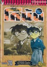 ยอดนักสืบจิ๋ว โคนัน - Detective Conan เล่ม 70