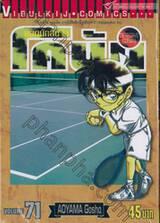 ยอดนักสืบจิ๋ว โคนัน - Detective Conan เล่ม 71