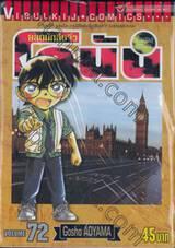 ยอดนักสืบจิ๋ว โคนัน - Detective Conan เล่ม 72